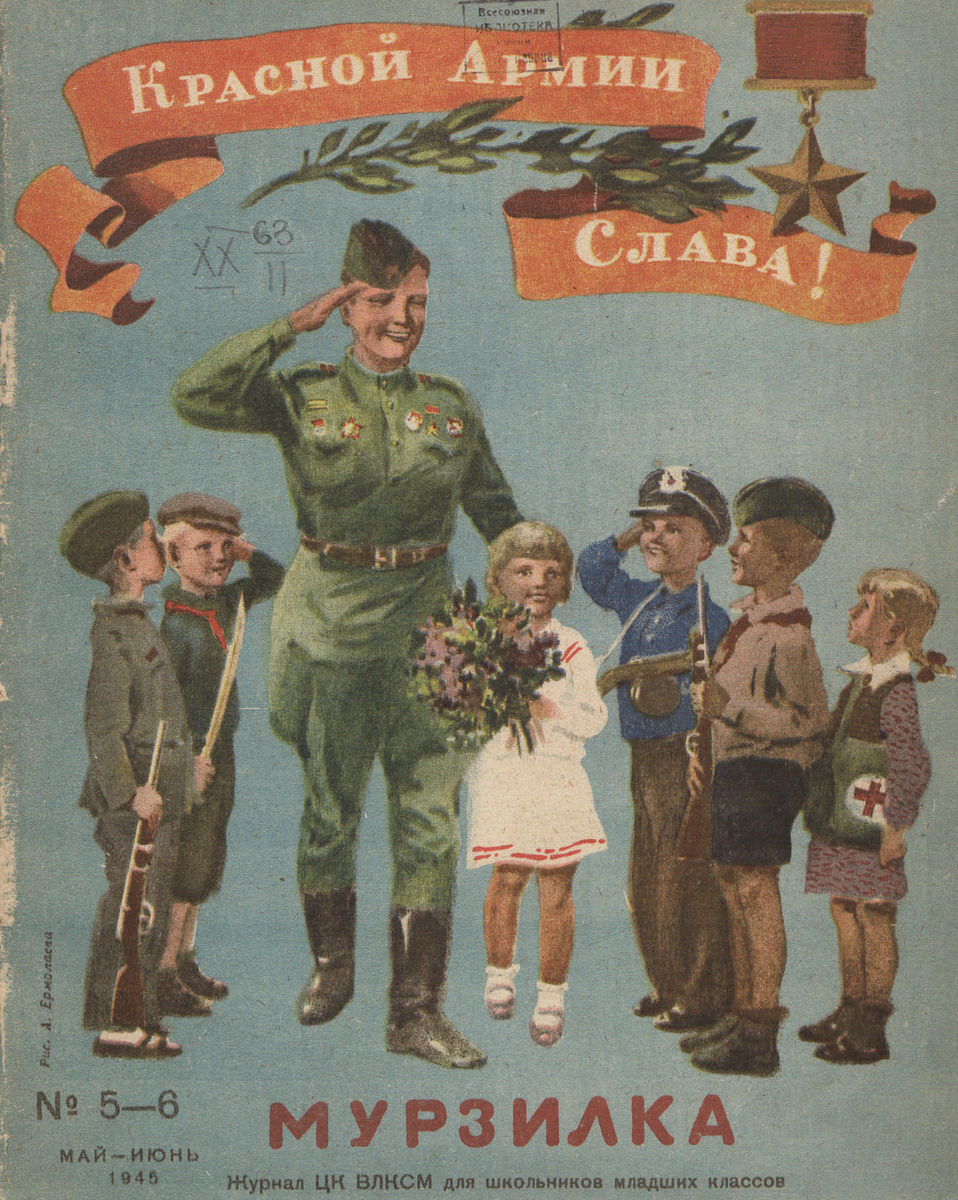 Мурзилка, 1945