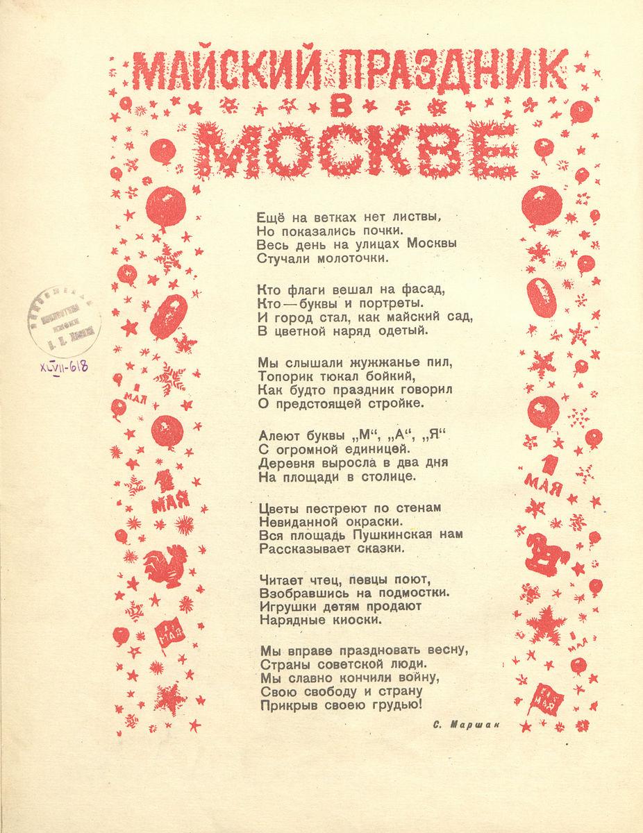 Мурзилка, 1946