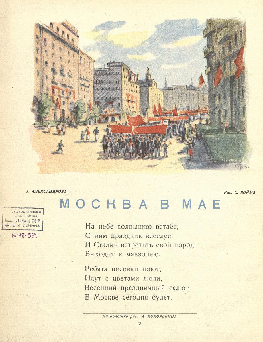 Мурзилка, 1947