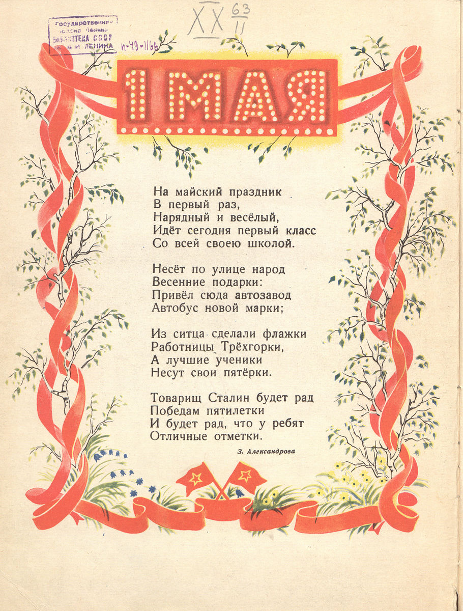 Мурзилка, 1948