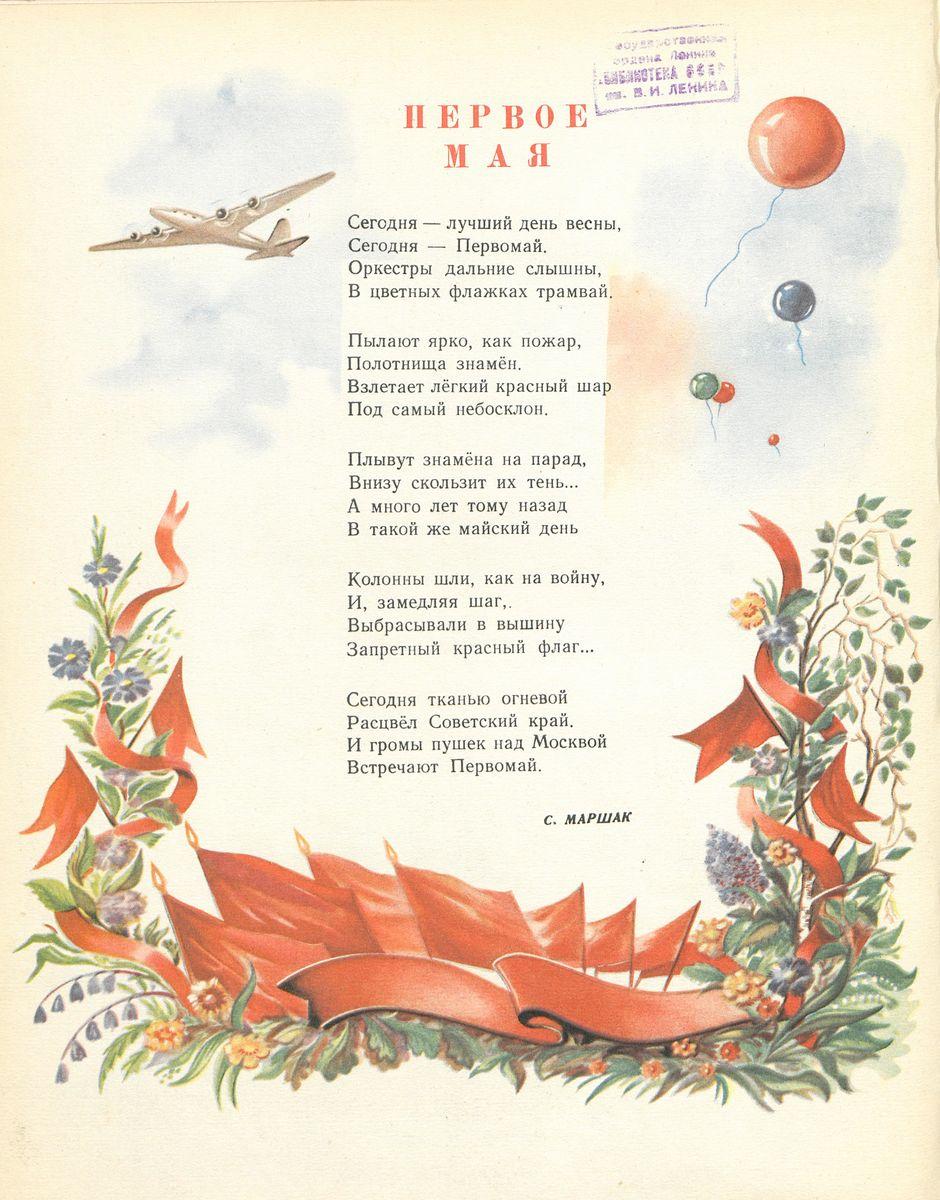Мурзилка, 1950