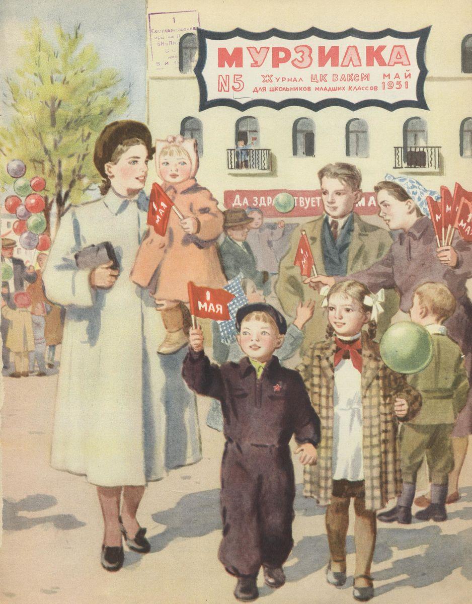 Мурзилка, 1951