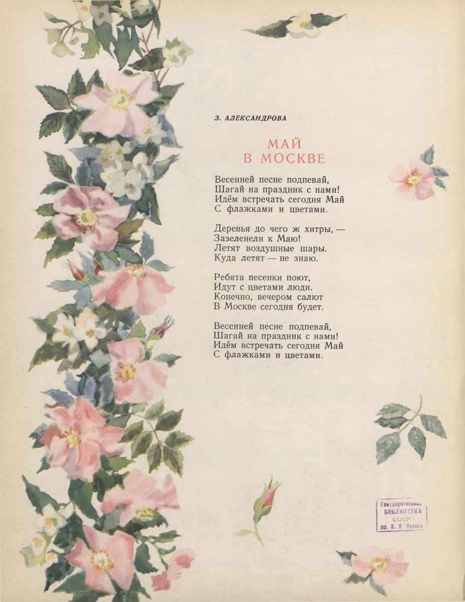 Мурзилка, 1954