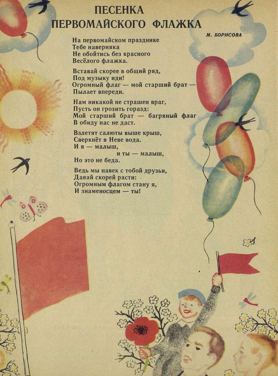Мурзилка, 1968