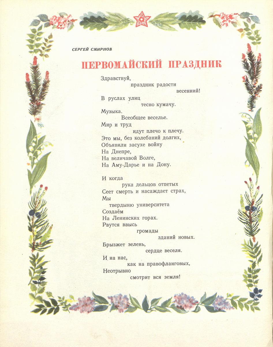 Мурзилка, 1952