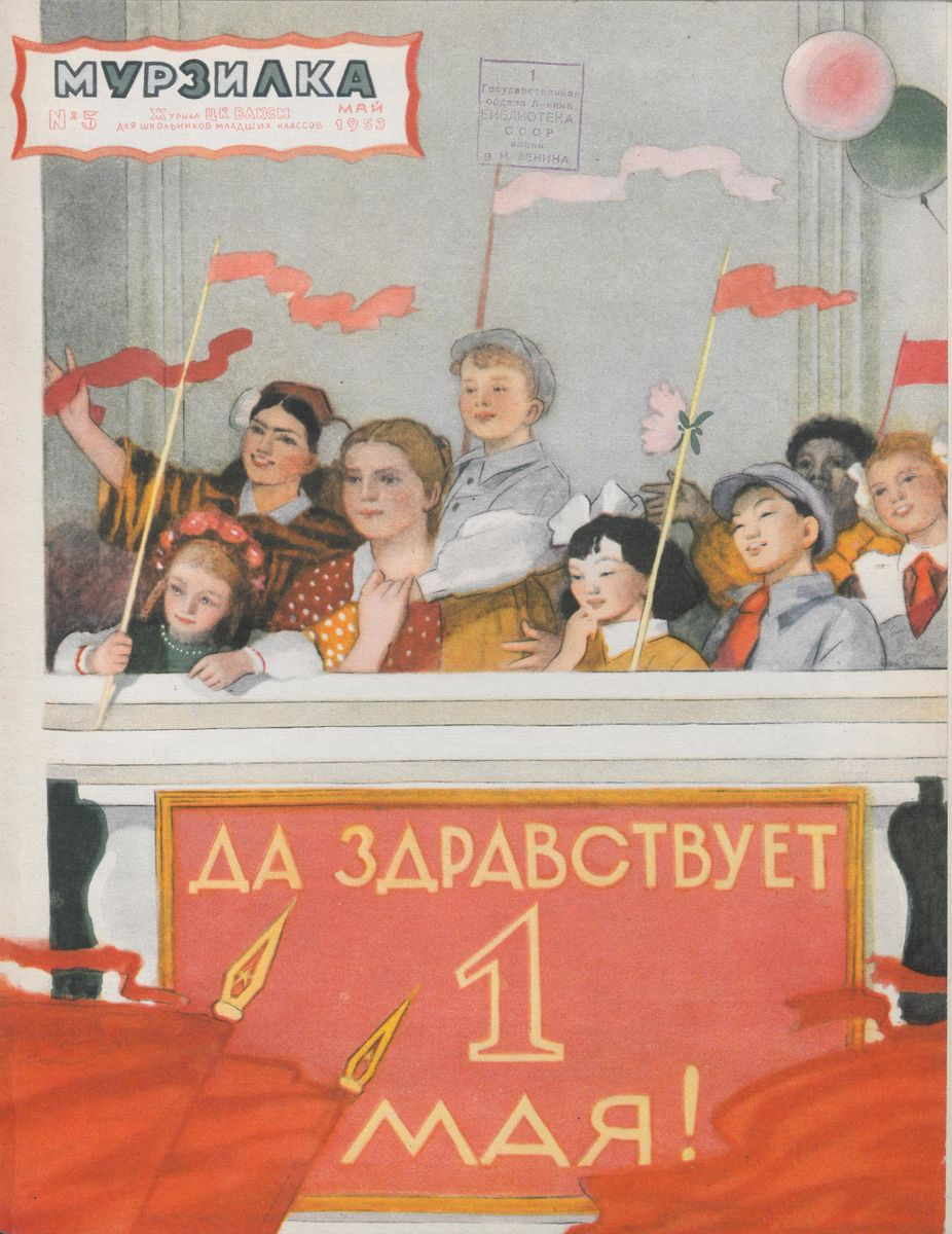 Мурзилка, 1953