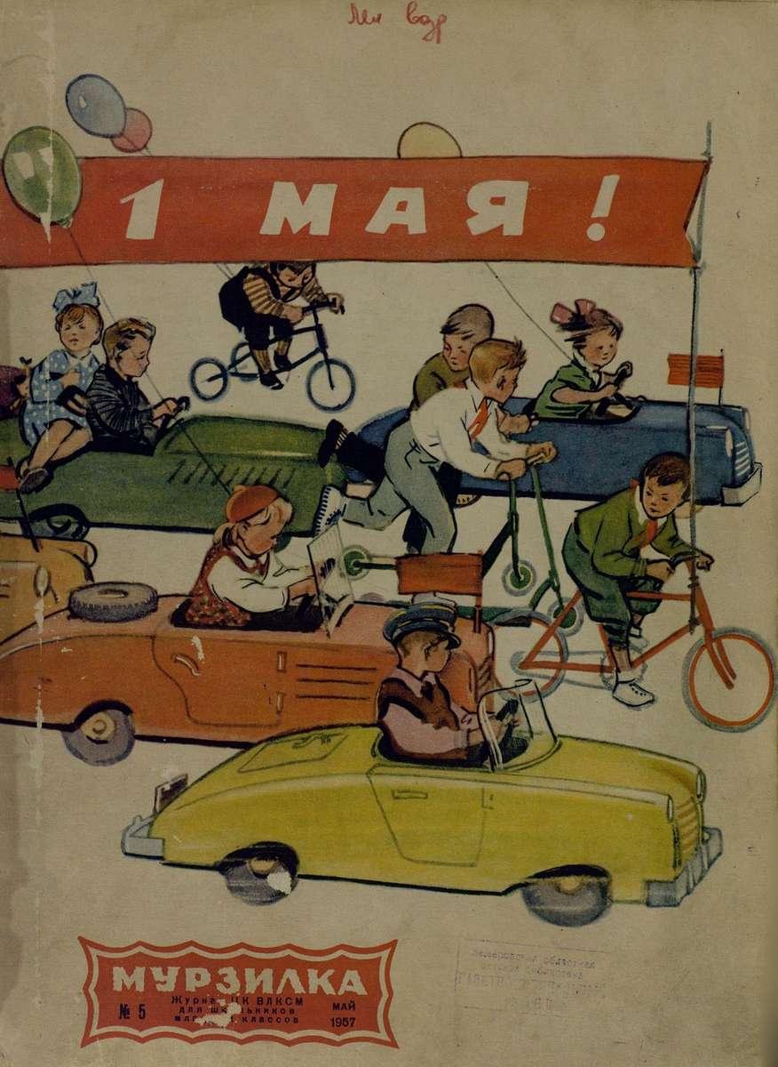 Мурзилка, 1957