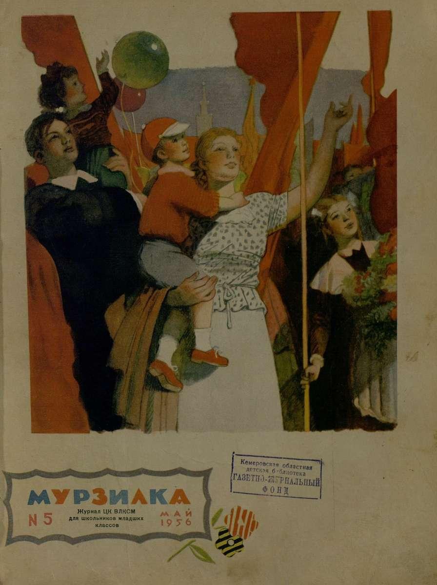 Мурзилка, 1956