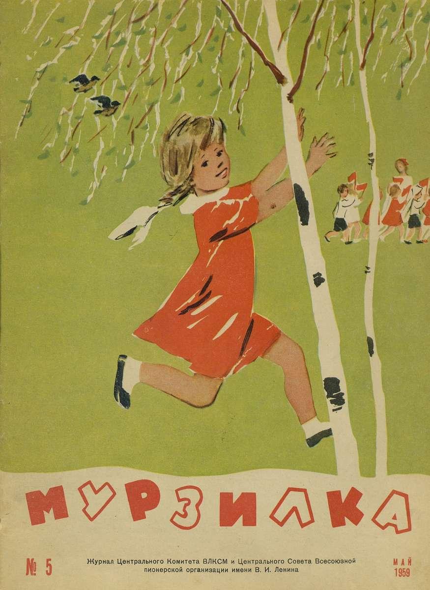 Мурзилка, 1959