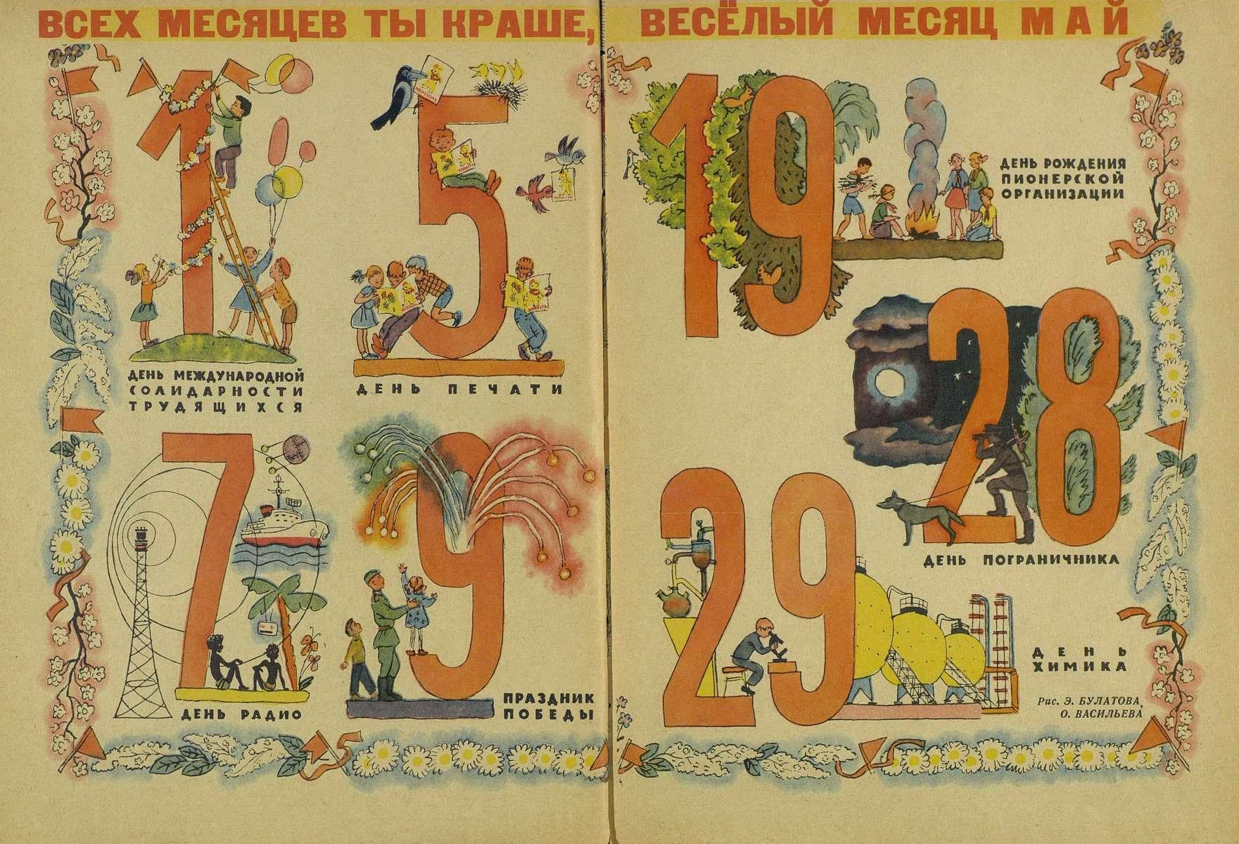 Мурзилка, 1966