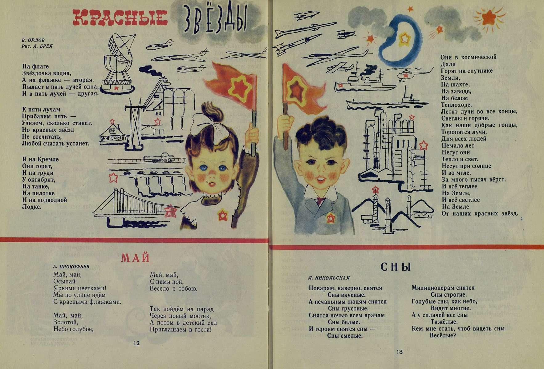 Мурзилка, 1967