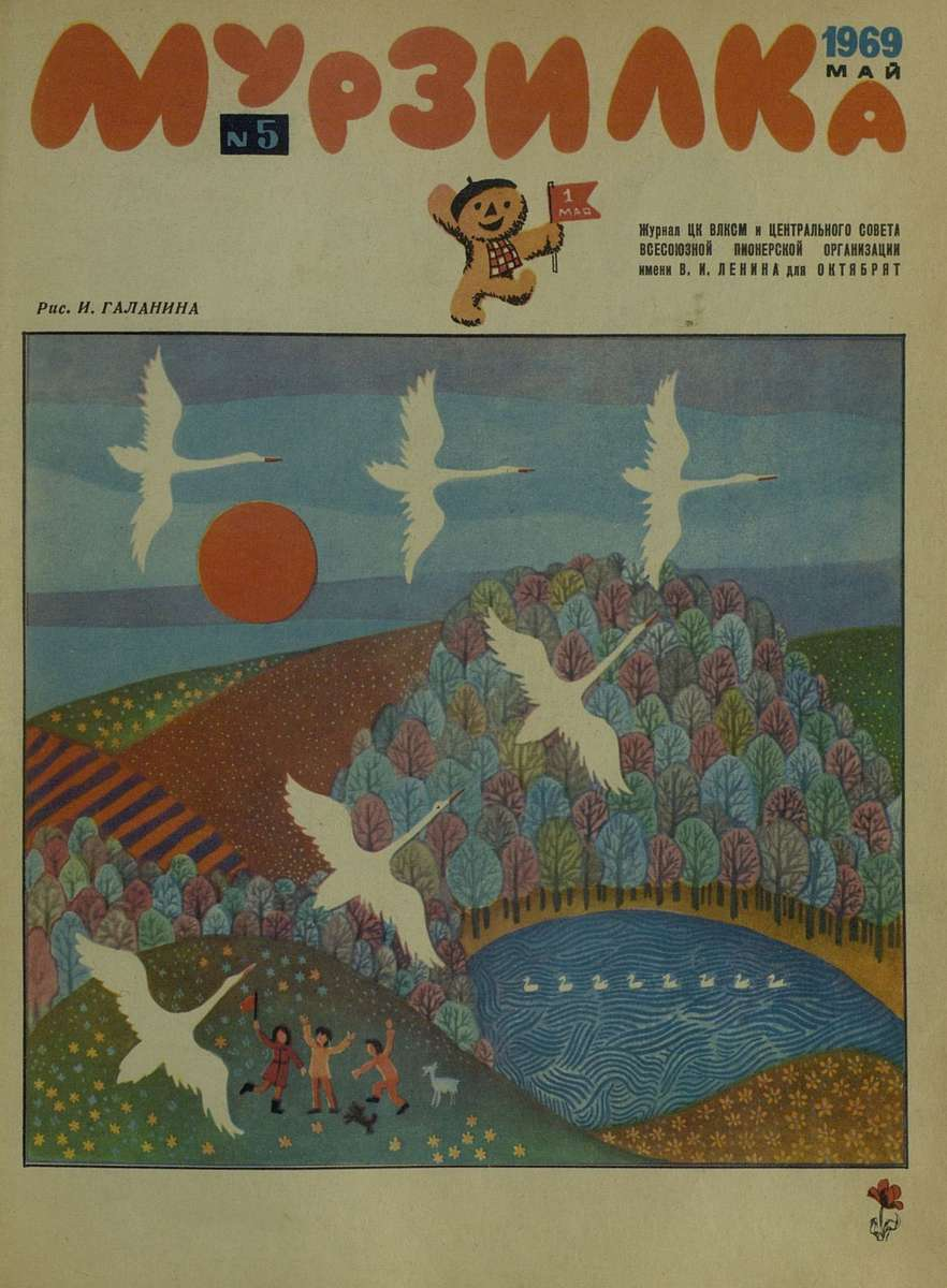 Мурзилка, 1969