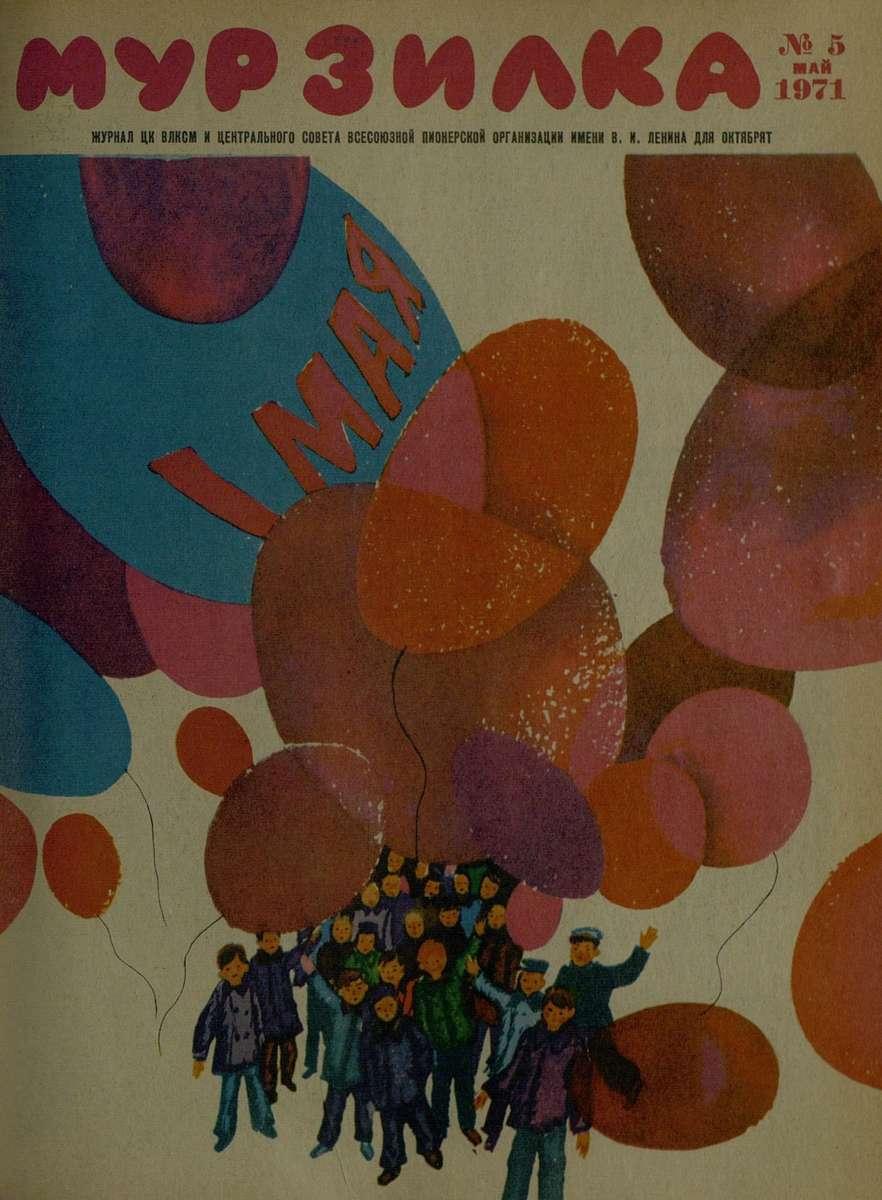 Мурзилка, 1971