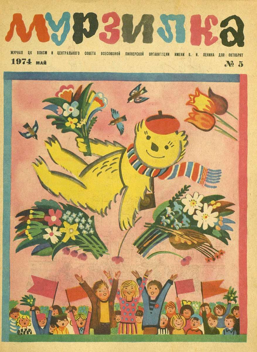 Мурзилка, 1974