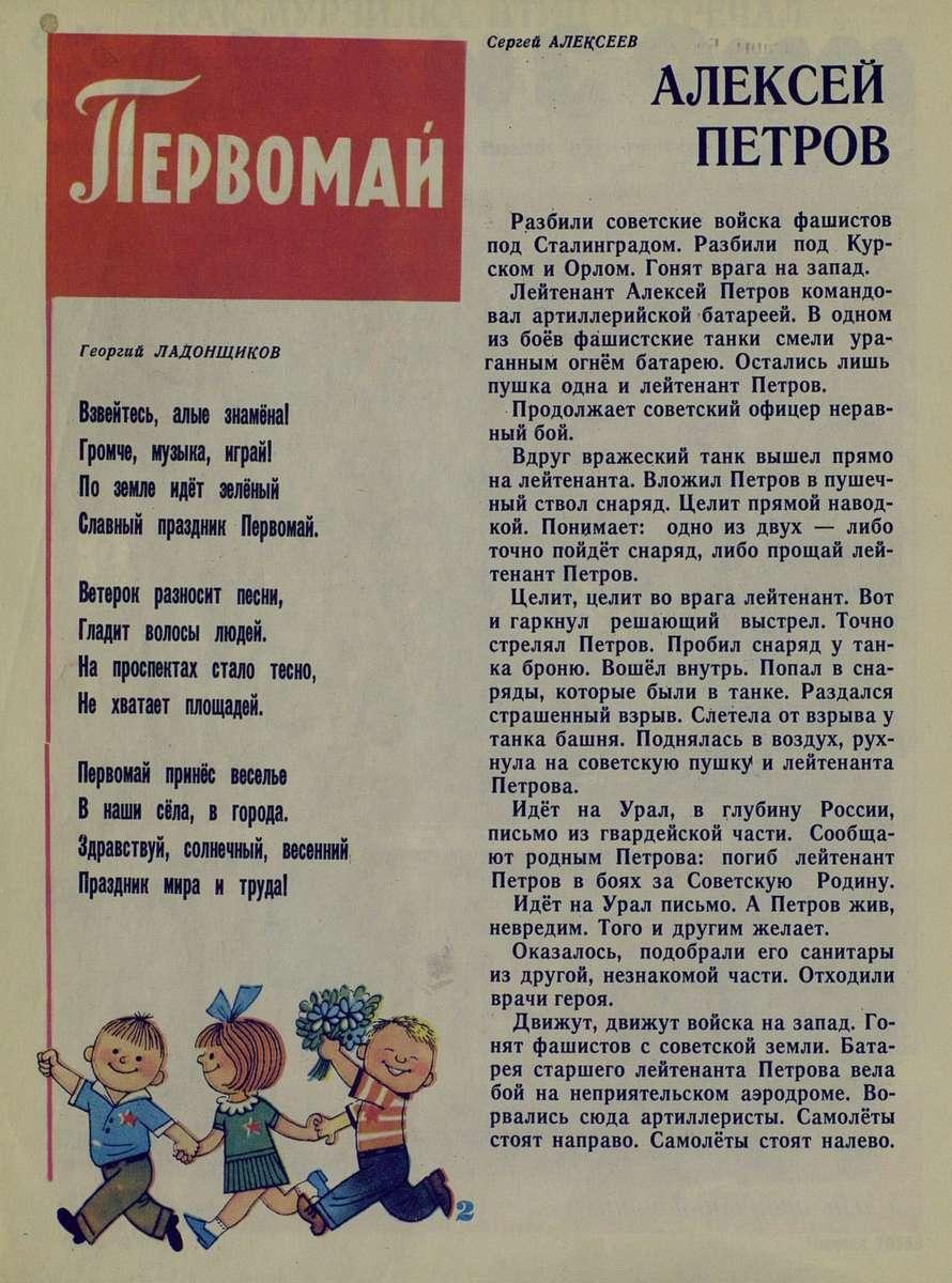 Мурзилка, 1970