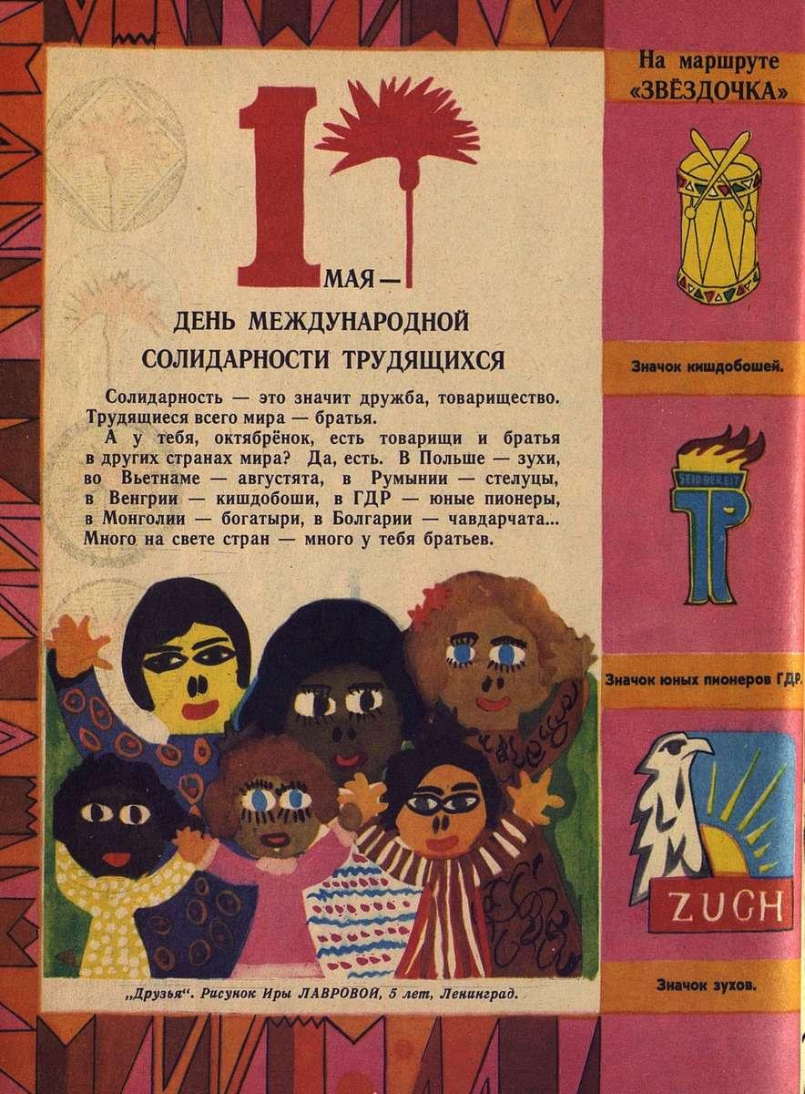 Мурзилка, 1973