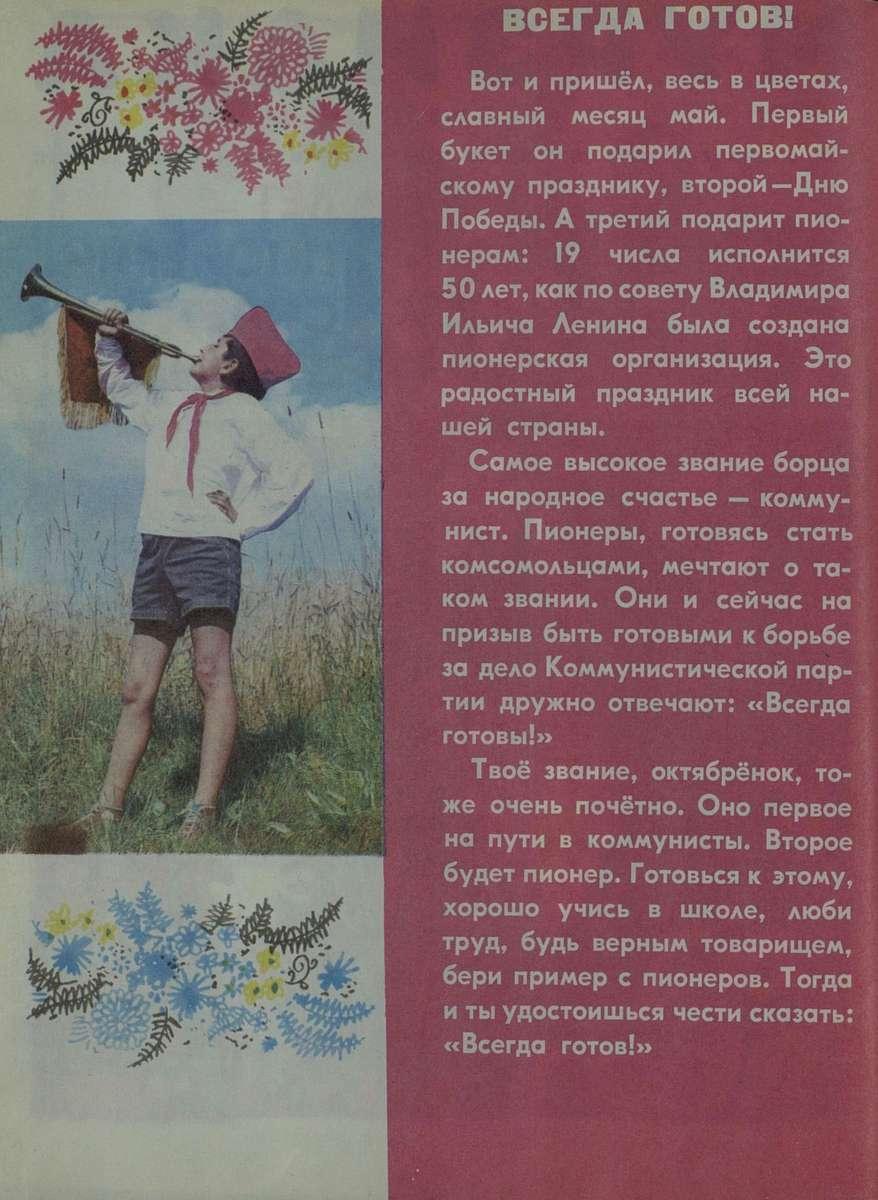 Мурзилка, 1972