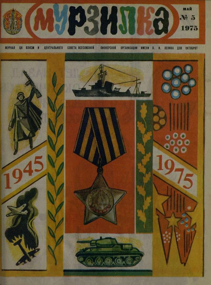 Мурзилка, 1975