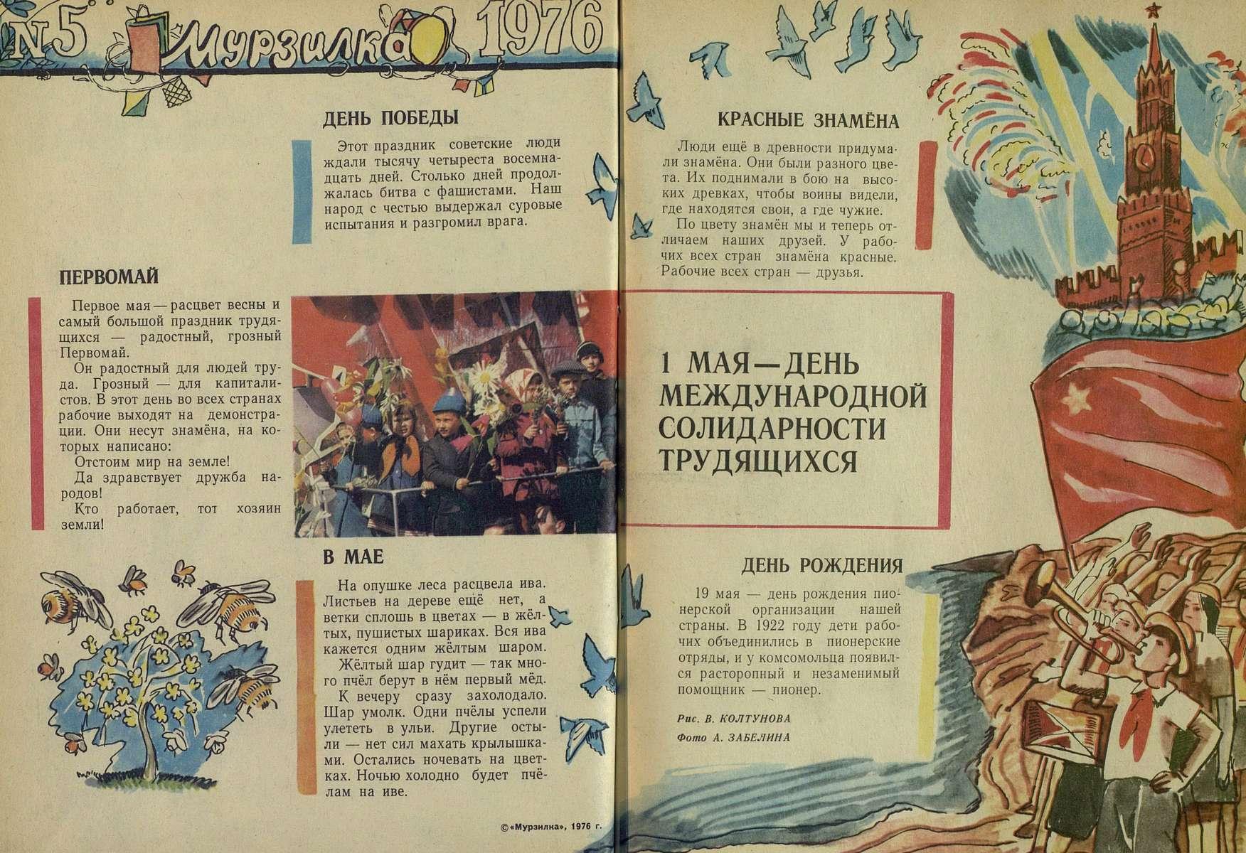 Мурзилка, 1976