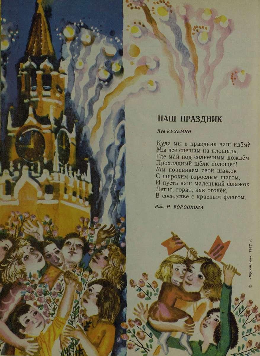 Мурзилка, 1977
