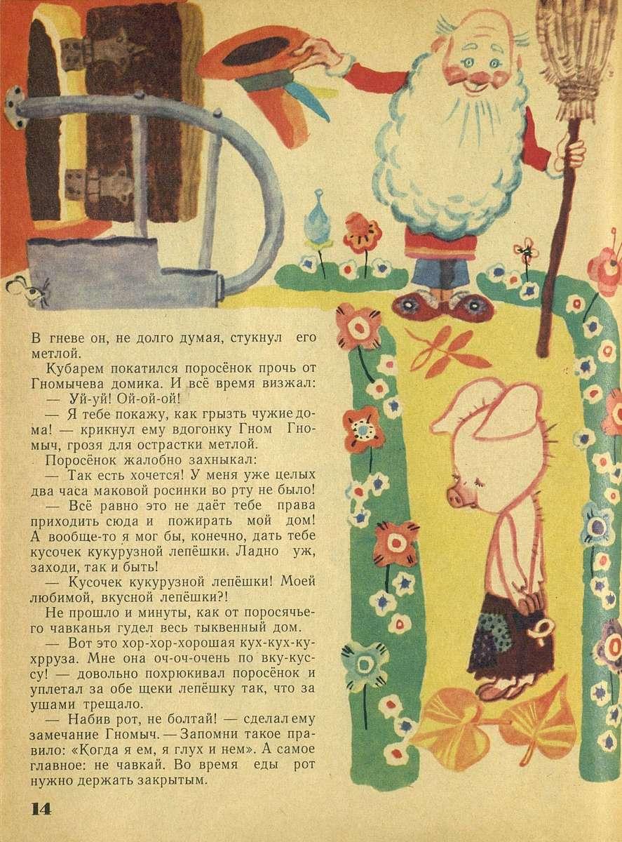 Мурзилка. 1978. № 04-08