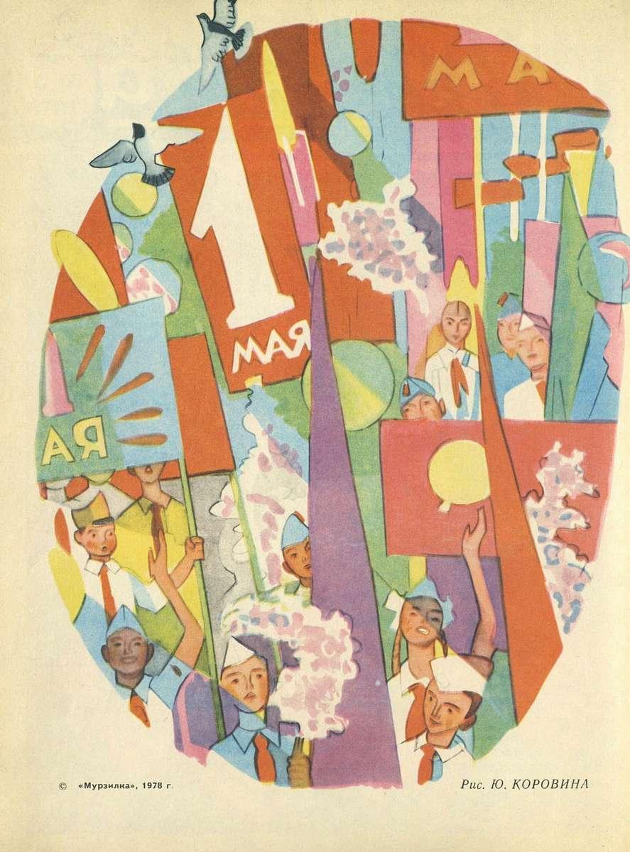 Мурзилка, 1978