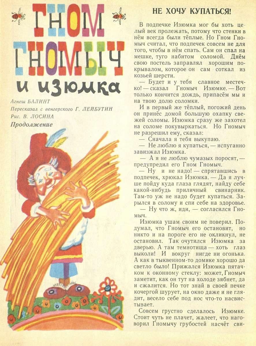 Мурзилка. 1978. № 05