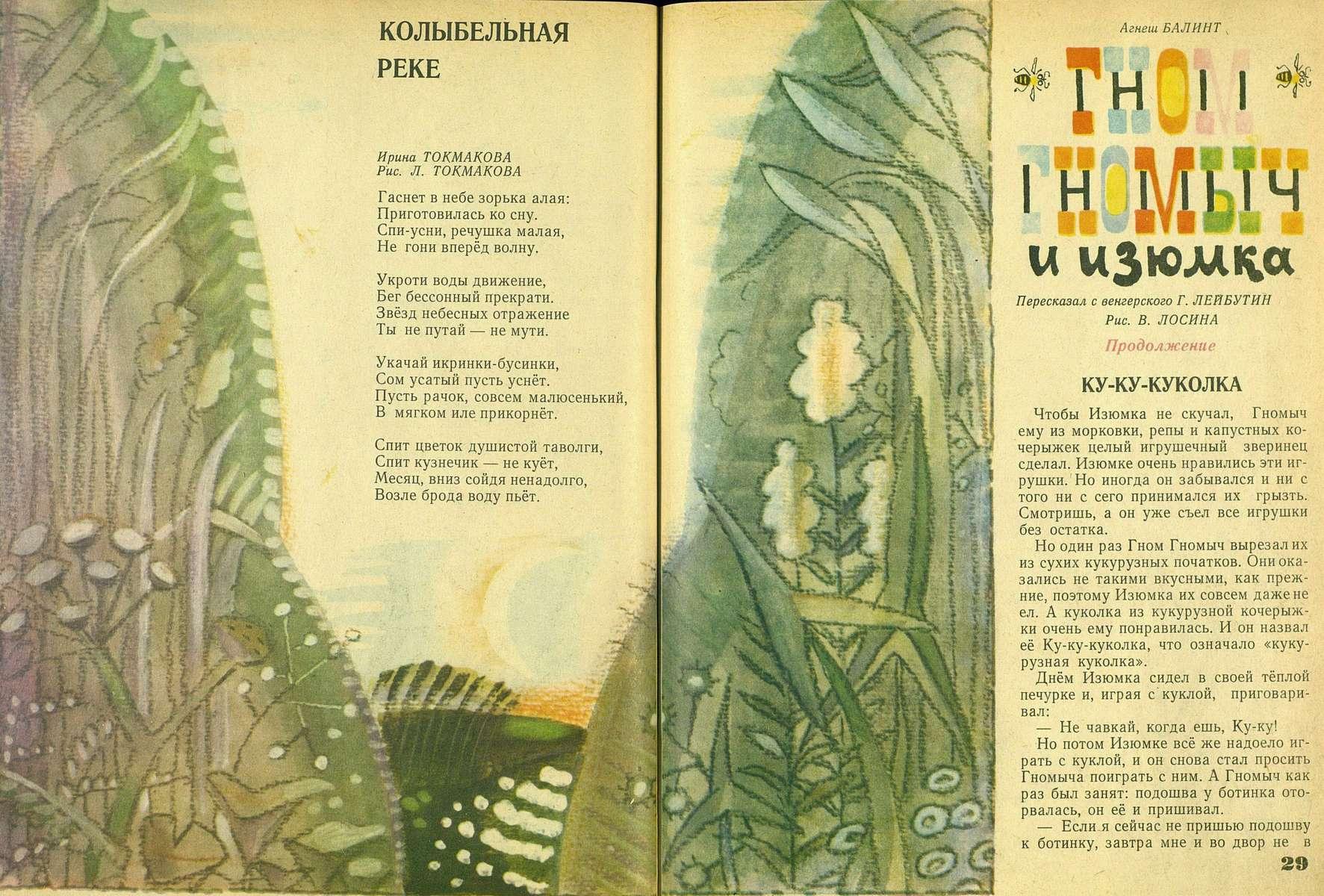 Мурзилка. 1978. № 06