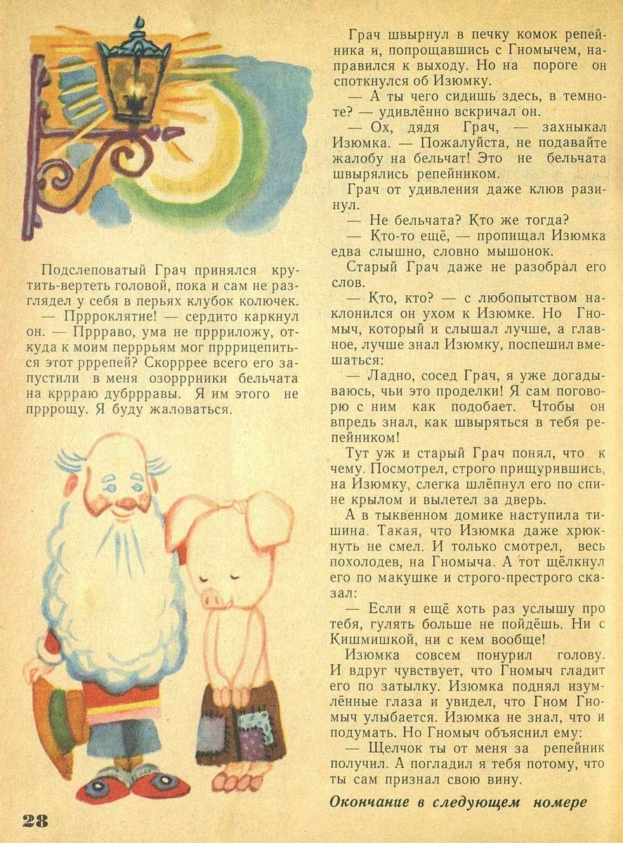 Мурзилка. 1978. № 07