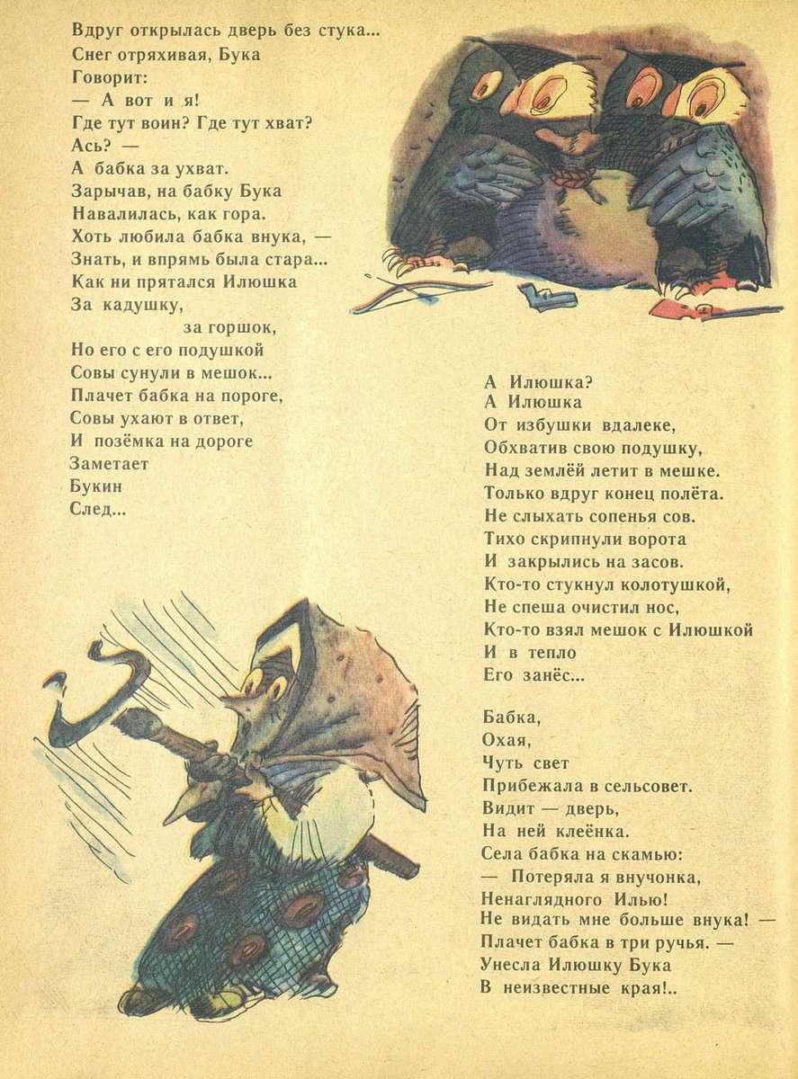 Мурзилка. 1978. № 08