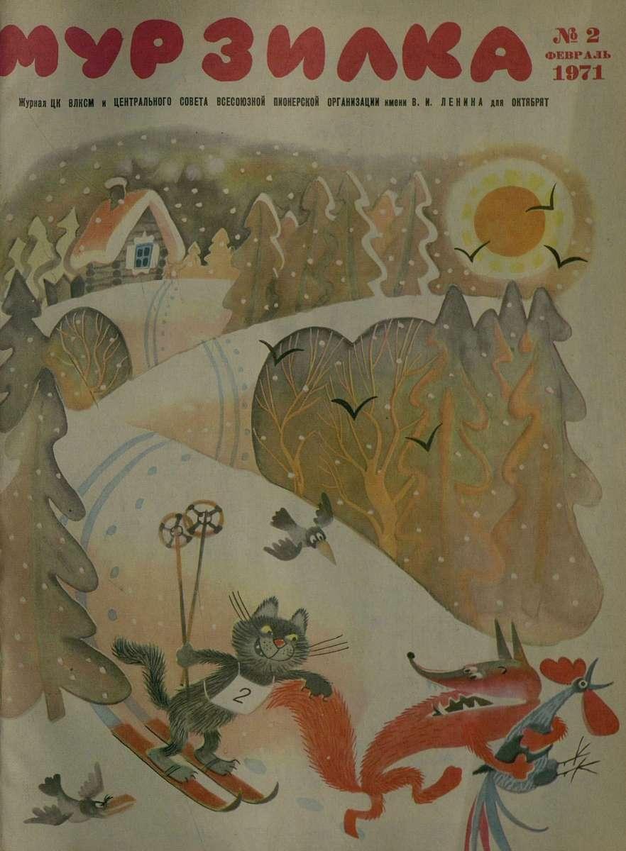 Мурзилка. 1971. № 02