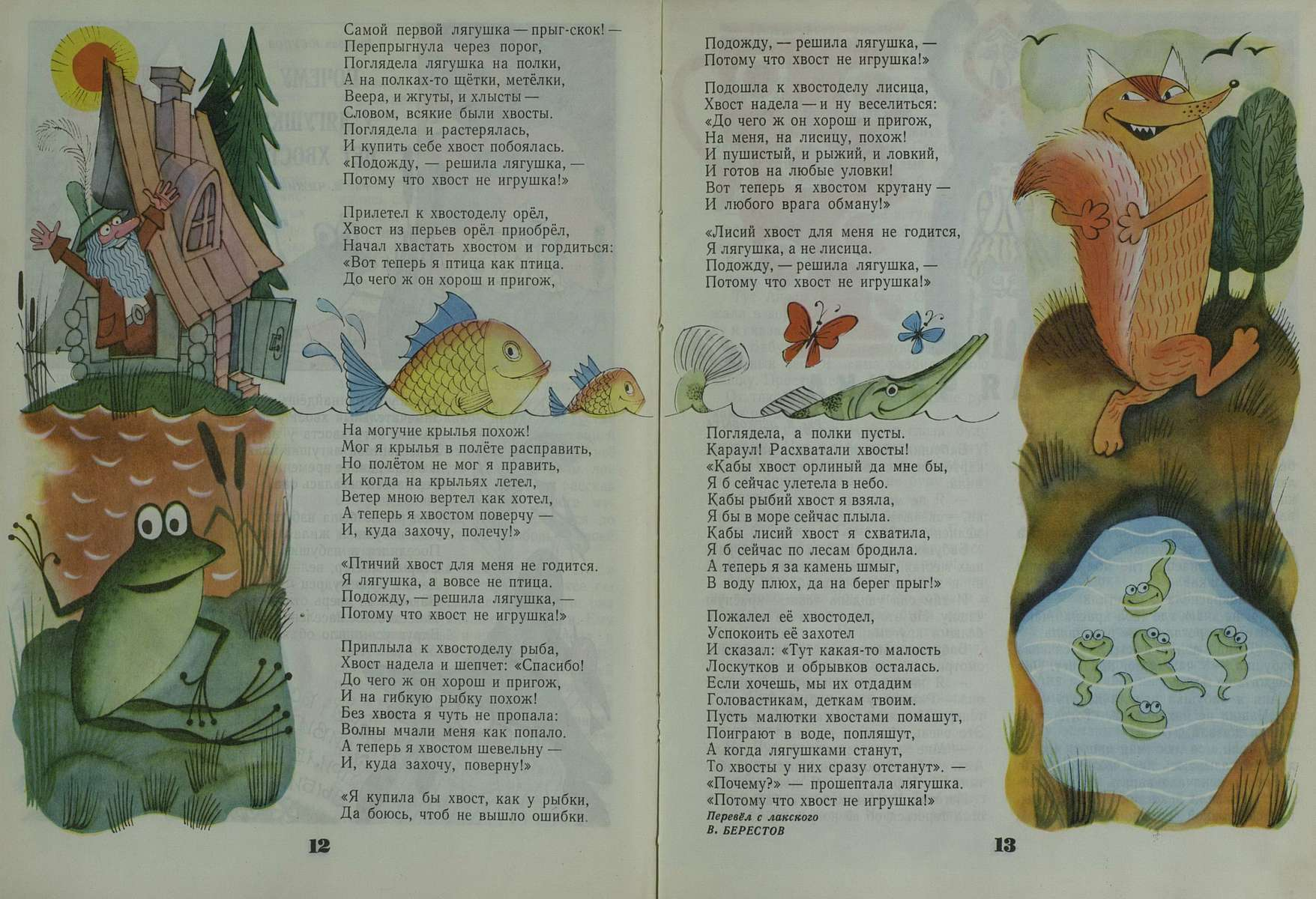 Мурзилка. 1972. № 08