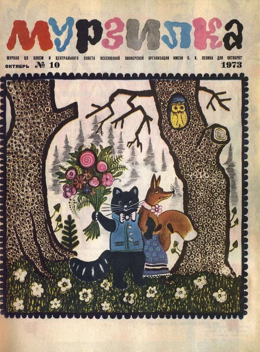 Мурзилка. 1973. № 10