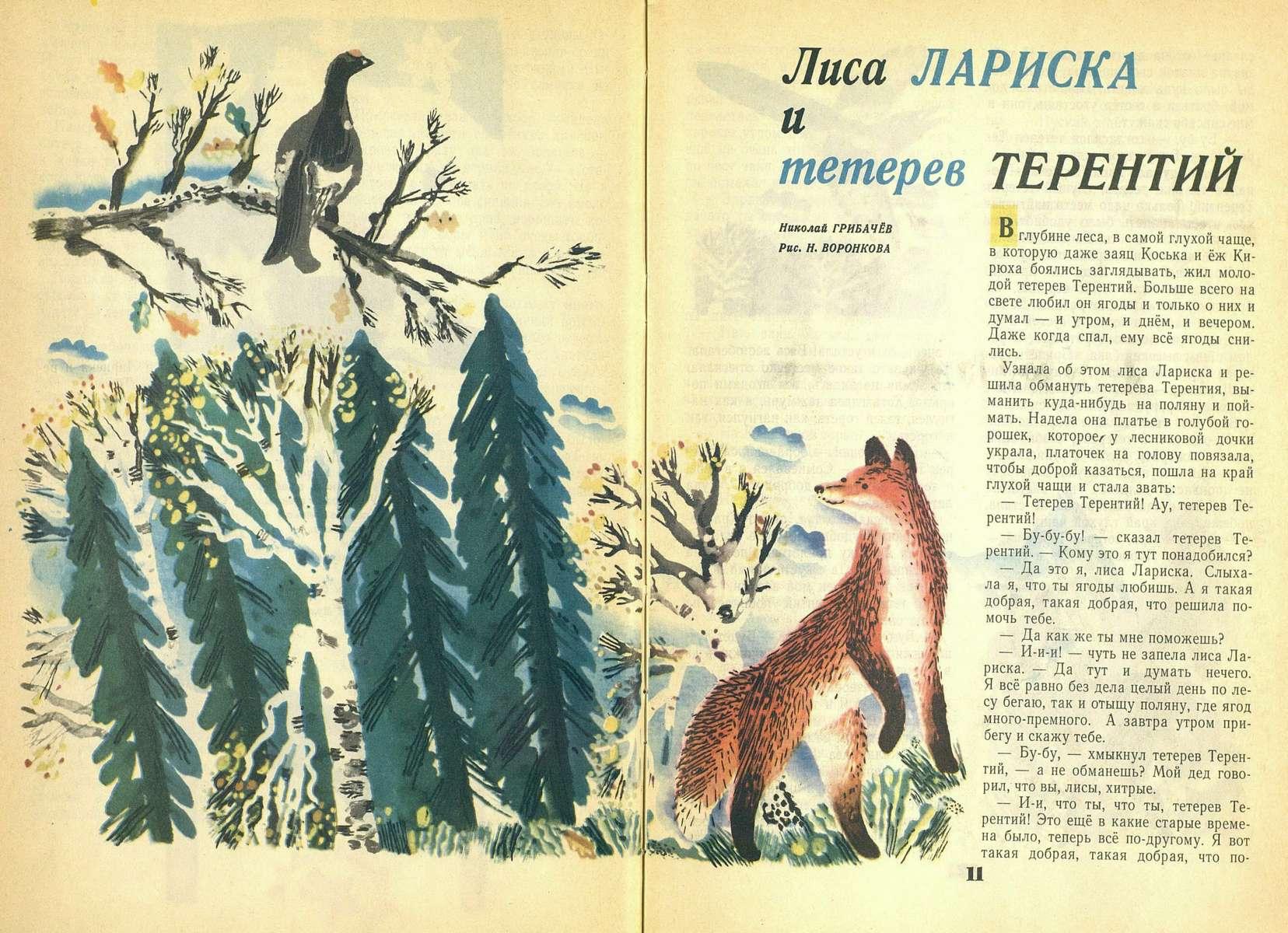 Мурзилка. 1974. № 02