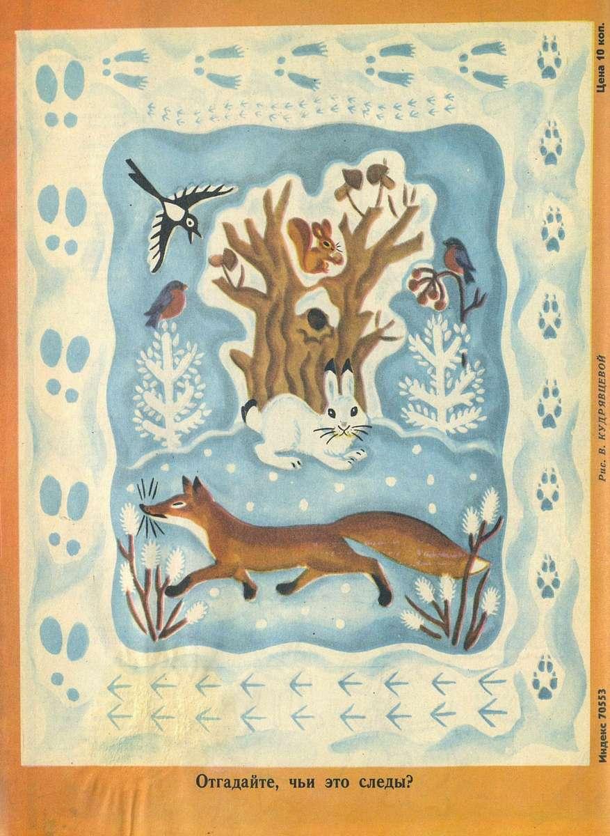 Мурзилка. 1974. № 03