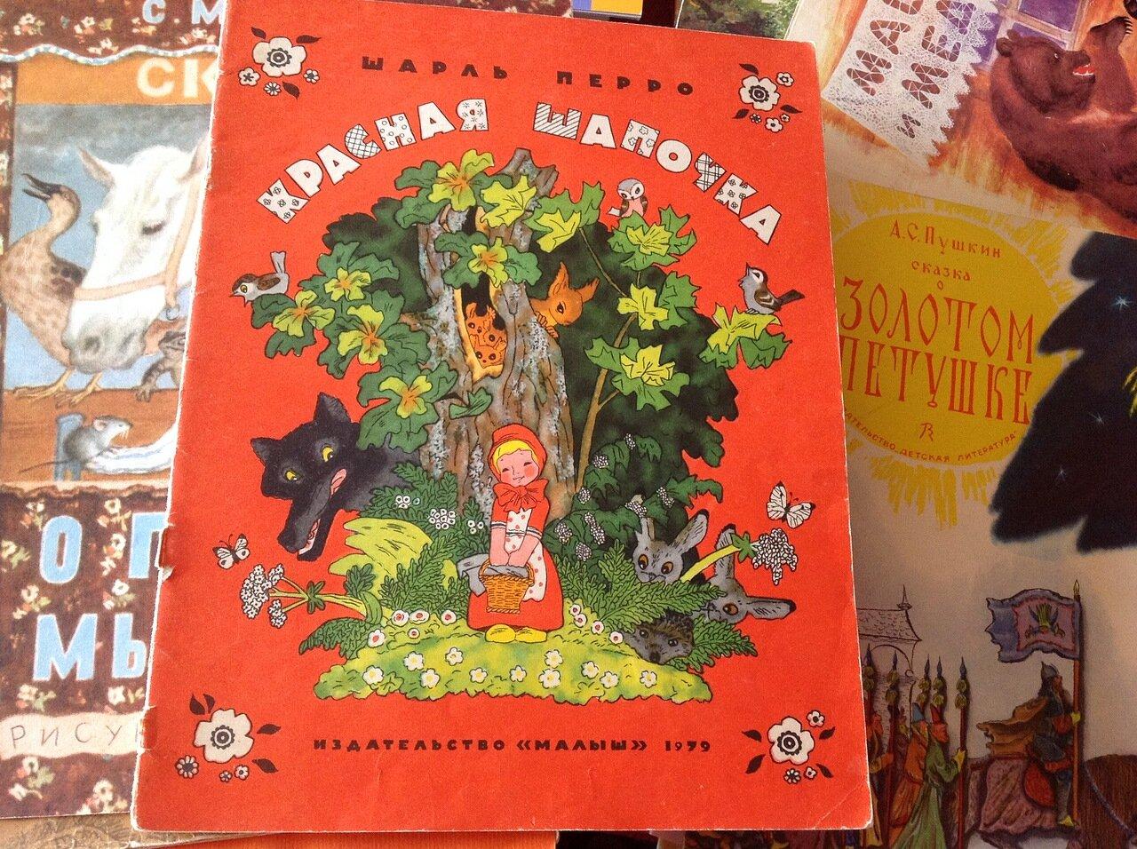 Та самая, моя личная книга на фоне других, тоже моих детских книжек