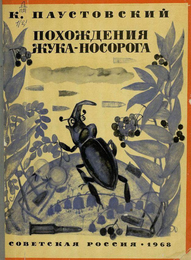 «Похождения жука-носорога», иллюстрации Владимира Гальдяева