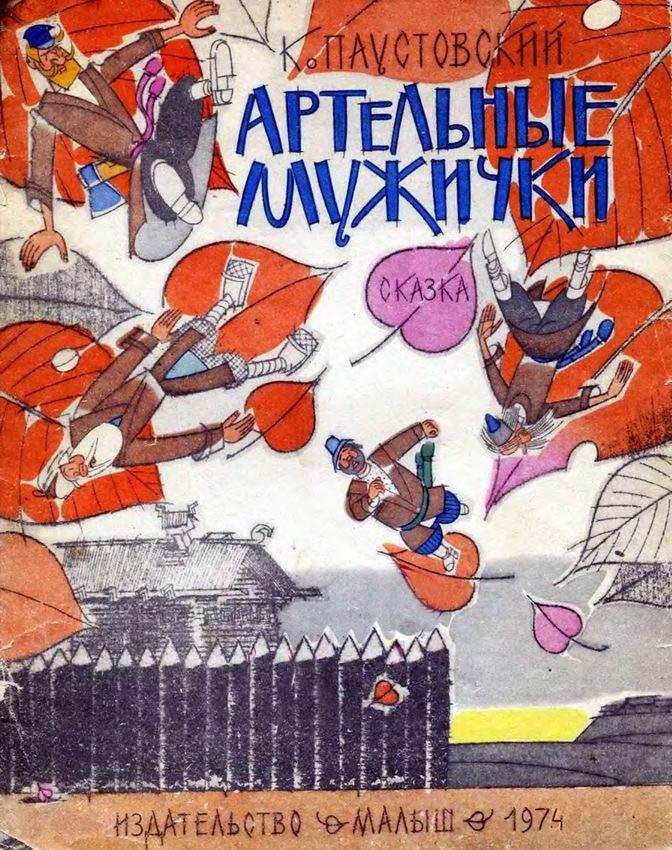 «Артельные мужички», иллюстрации Анатолия Сазонова