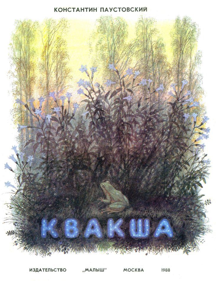 «Квакша», иллюстрации Николая Устинова