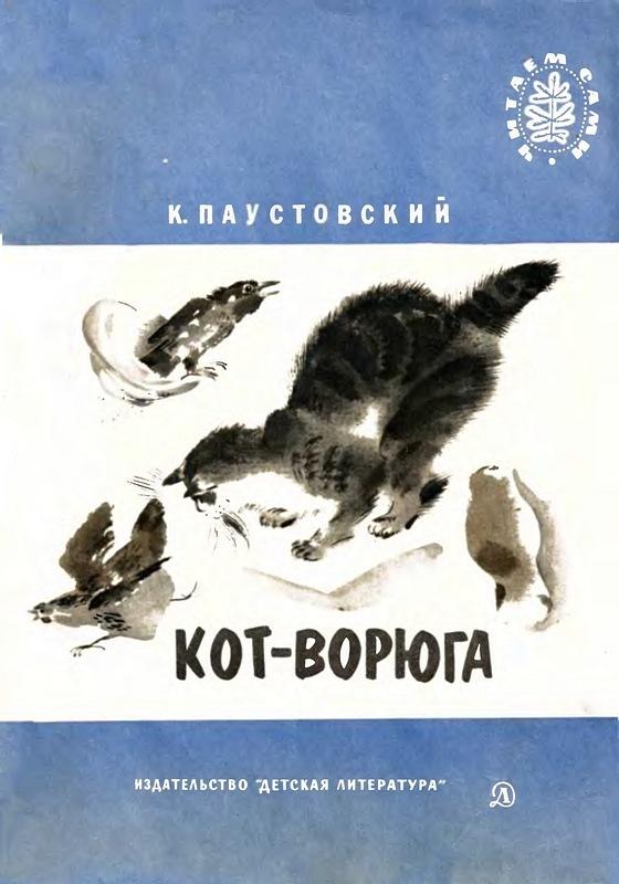 «Кот ворюга», иллюстрации Веры Горячевой