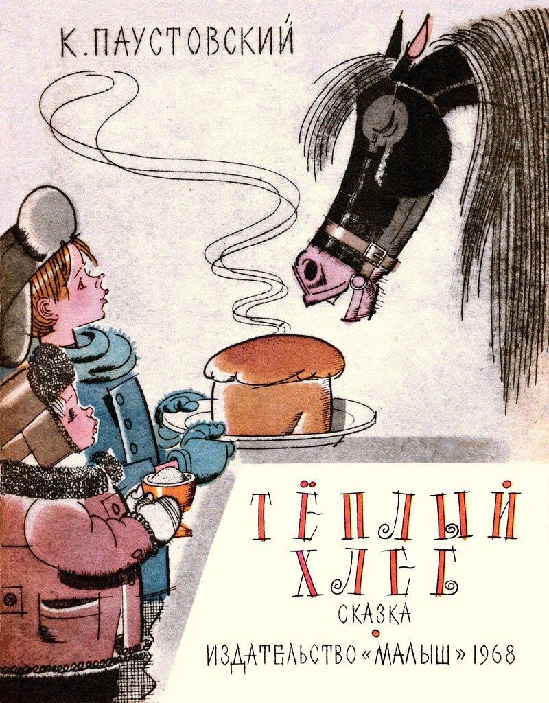 «Теплый хлеб», иллюстрации Анатолия Сазонова