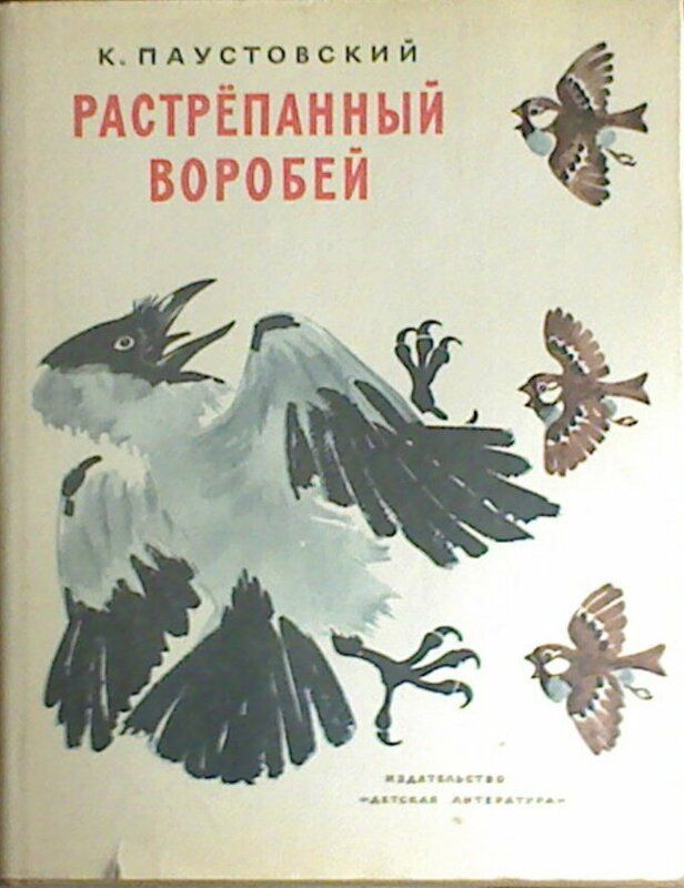 «Растрепанный воробей», иллюстрации Виктора Цигаля