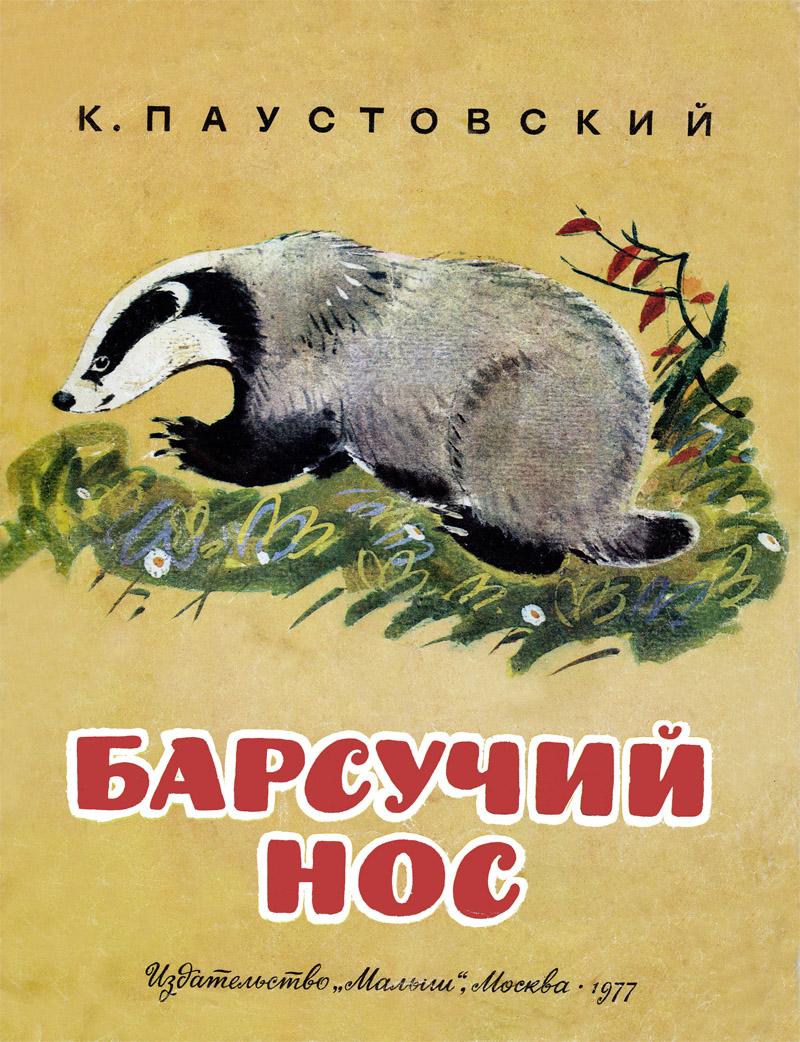 «Барсучий нос», иллюстрации Валентина Федотова