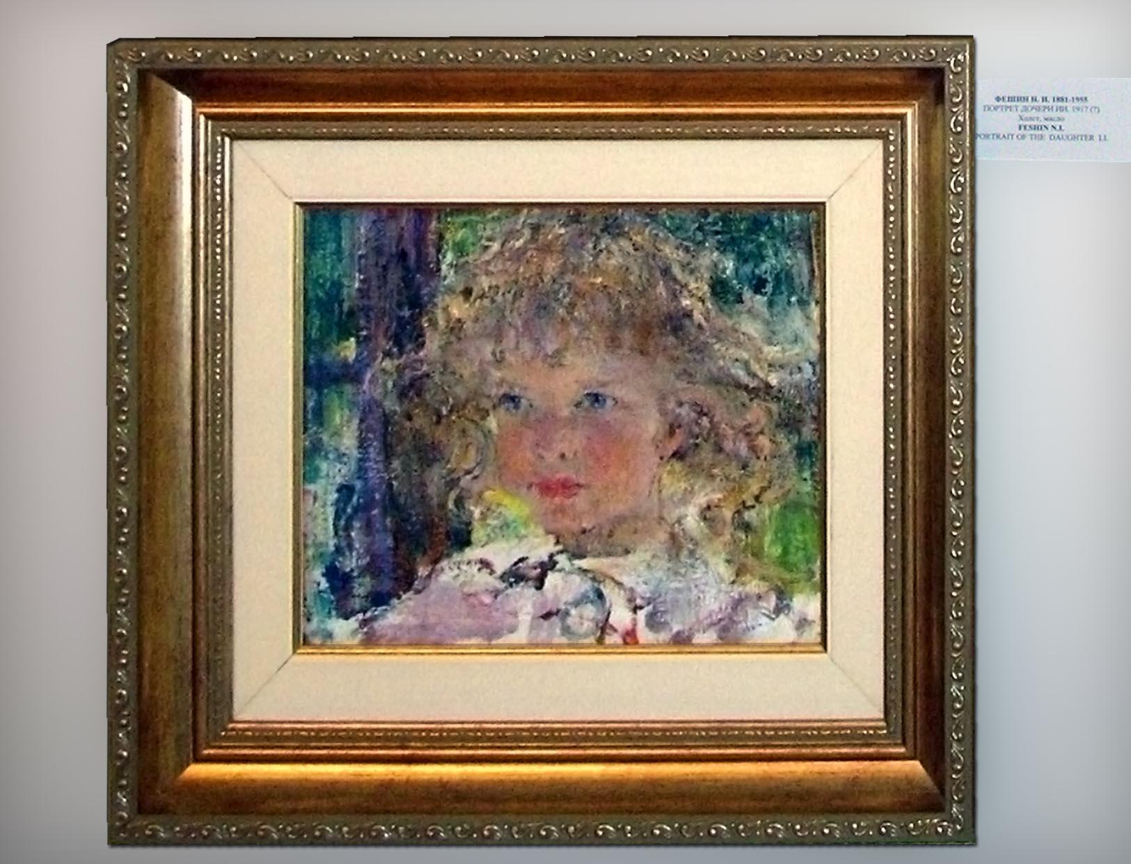 Николай Фешин. Портрет дочери Ии. 1917. Фото: ©Елена Сунгатова, art16.ru
