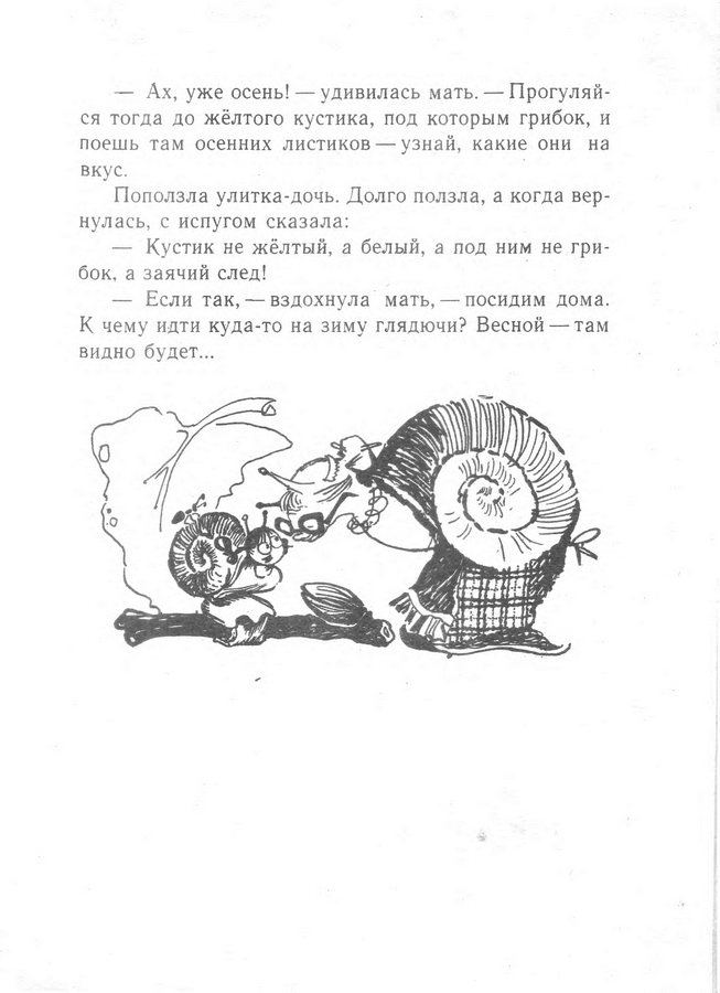 Из книги Рахиль Баумволь «Синяя варежка», иллюстрации Вениамина Лосина