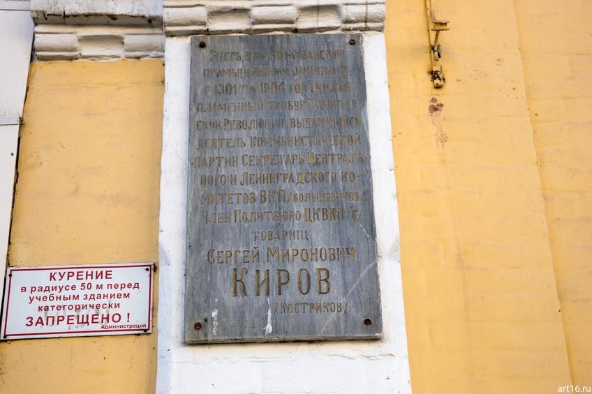 Мемориальная табличка на здании. Фото: art16.ru