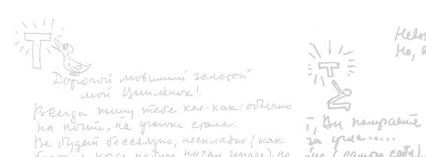 Почти каждое письмо к Татьяне Таранович начиналось с большой буквы Т, от которой расходились лучи. Так художник приравнивал свою любимую к солнцу.