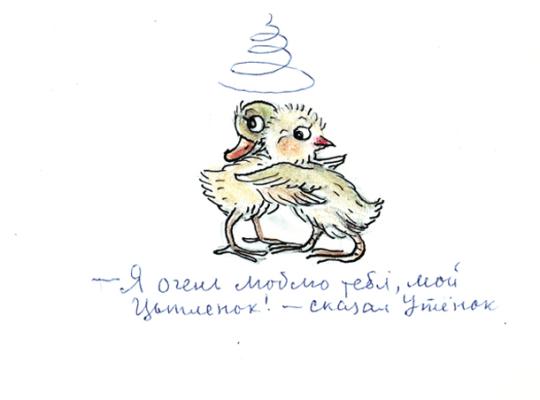 В письмах-рисунках Владимир Сутеев представлял себя в виде гусенка, а возлюбленную – в виде цыпленка.