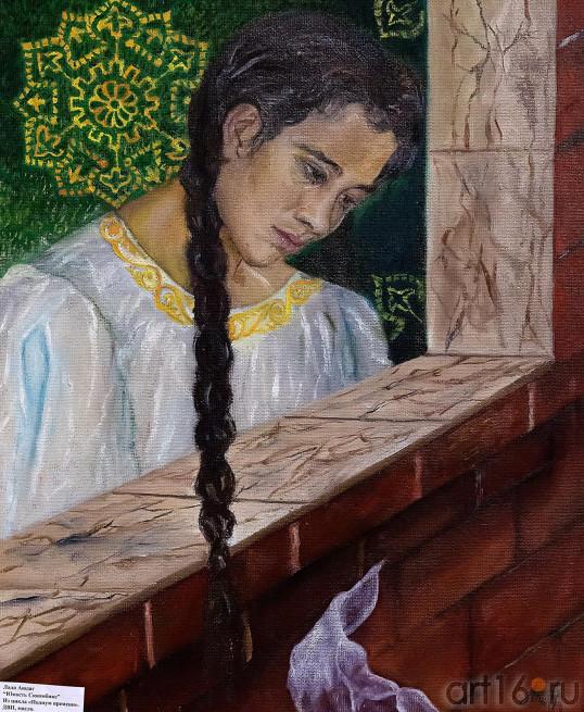Лада Аюдаг «Юность Сююмбике», фото: art16.ru