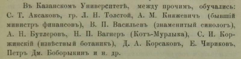 Из адресной книги города Казани 1906 года (изд. Б. Ю. Насакина)